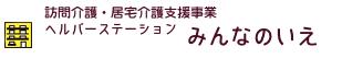 bnr-みんなのいえ(介護)