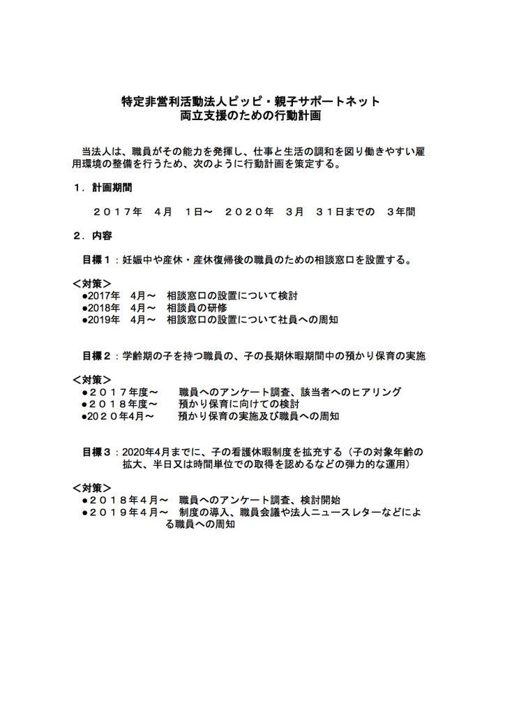 ピッピ両立支援行動計画2017.4