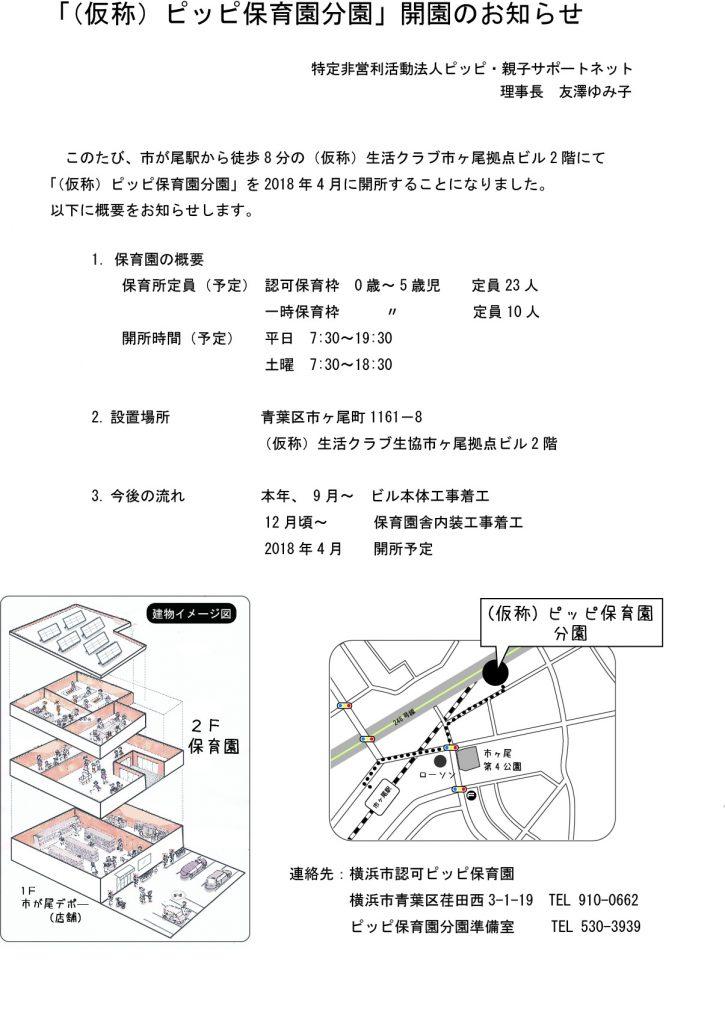 【決定】分園お知らせチラシ0928-1