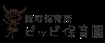 横浜市認可ピッピ保育園